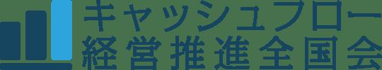 経営講座・黒字化対策/キャッシュフロー経営推進全国会